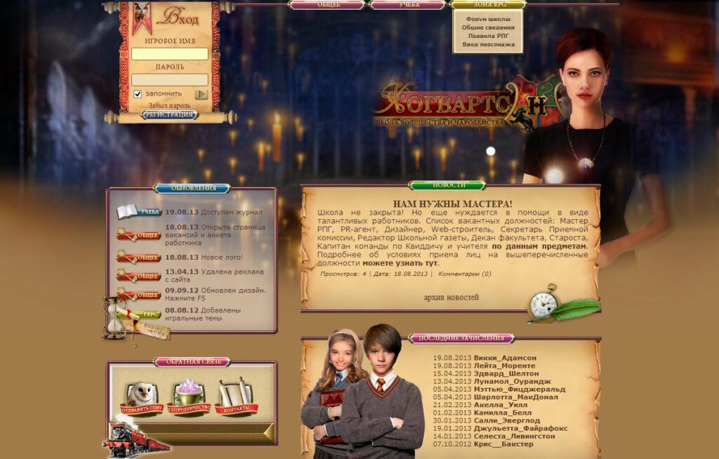 Форумная ролевая игра